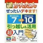 今すぐ使えるかんたん ぜったいデキます! Windows 7→10 引っ越し&活用 超入門 [単行本]
