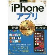 iPhoneアプリ厳選BESTセレクション [単行本]