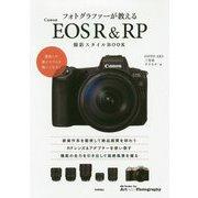フォトグラファーが教えるCanon EOS R & RP撮影スタイルBOOK [単行本]