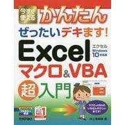 今すぐ使えるかんたん ぜったいデキます!Excelマクロ&VBA超入門(今すぐ使えるかんたん ぜったいデキます!シリーズ) [単行本]