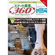 スマート農業360 Vol.1No3(2019SUMMER) [ムックその他]
