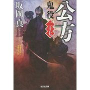 公方―鬼役〈27〉(光文社時代小説文庫) [文庫]