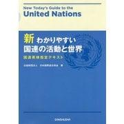 新 わかりやすい国連の活動と世界―国連英検指定テキスト [単行本]