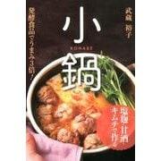 塩麹・甘酒・キムチで作る小鍋-発酵食品でうまみ3倍! [単行本]