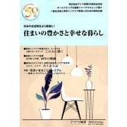 Home Living Vol.37 別冊版 [全集叢書]