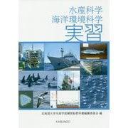 水産科学・海洋環境科学実習 [単行本]