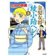 金髪女将綾小路ヘレン 5(ぶんか社コミックス) [コミック]