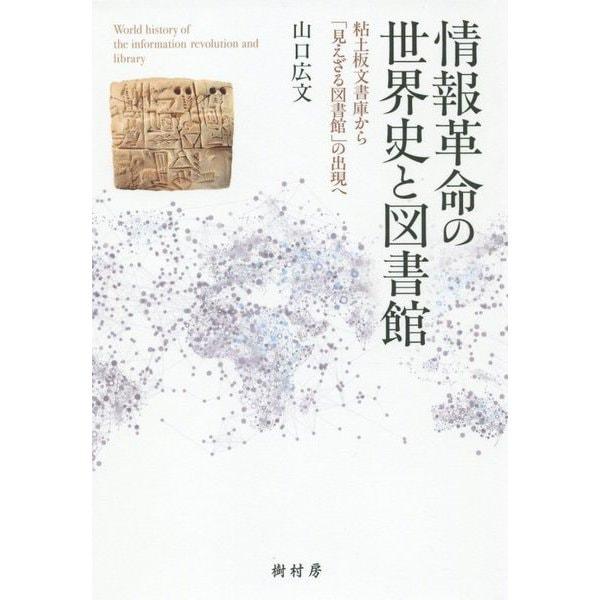 情報革命の世界史と図書館―粘土板文書庫から「見えざる図書館」の出現へ [単行本]