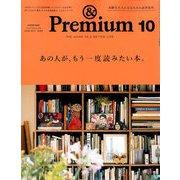 &Premium(アンドプレミアム) 2019年 10月号 [雑誌]