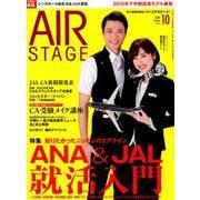 AIR STAGE (エア ステージ) 2019年 10月号 [雑誌]