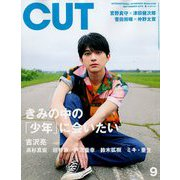 Cut (カット) 2019年 09月号 [雑誌]