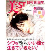 美ST (ビスト) 2019年 10月号 [雑誌]