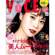 付録なし版 VoCE (ヴォーチェ) 2019年 10月号 [雑誌]