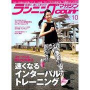 ランニングマガジン courir (クリール) 2019年 10月号 [雑誌]