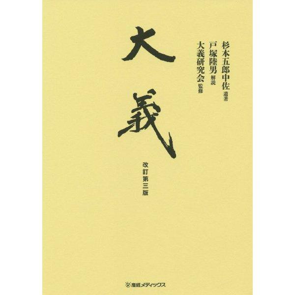 大義―杉本五郎中佐遺著 改訂第三版 [単行本]