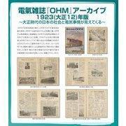 電氣雑誌OHM アーカイブ -1923(大正12)年版 [ムックその他]