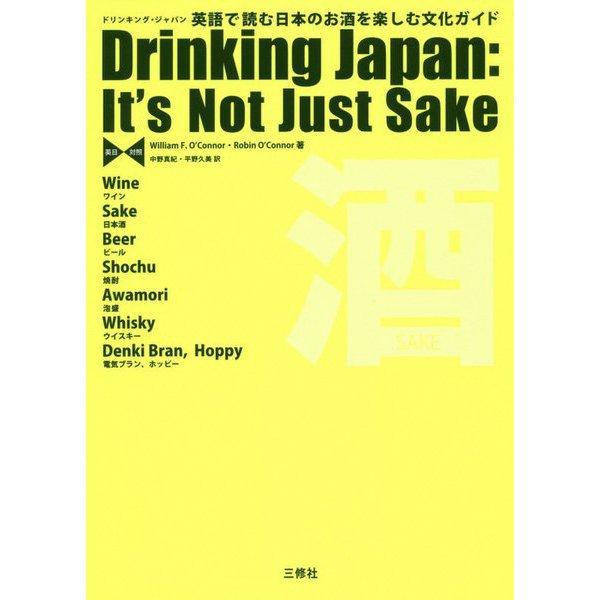 Drinking Japan:It's Not Just Sake―英日対照 英語で読む日本のお酒を楽しむ文化ガイド [単行本]
