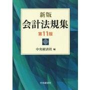 会計法規集 新版第11版 [単行本]