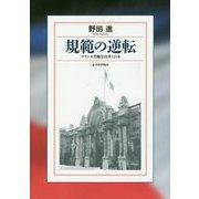 規範の逆転―フランス労働法改革と日本 [単行本]