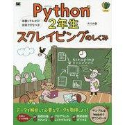 Python2年生スクレイピングのしくみ―体験してわかる!会話でまなべる! [単行本]