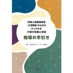 外国人技能実習生(介護職種)のためのよくわかる介護の知識と技術 指導の手引き [単行本]