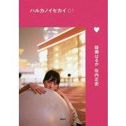 ハルカノイセカイ〈01〉台湾 [単行本]