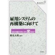 雇用システムの再構築に向けて―日本の働き方をいかに変えるか [単行本]