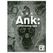 Ank:a mirroring ape(講談社文庫) [文庫]