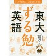 東大「ずる勉」英語―3ヶ月で赤門くぐった「超効率」学習法 [単行本]