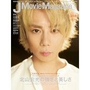 J Movie Magazine Vol.51 (2019)-映画を中心としたエンターテインメントビジュアルマガジン(パーフェクト・メモワール) [ムックその他]