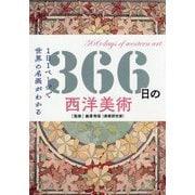 366日の西洋美術―1日1ページで世界の名画がわかる [単行本]