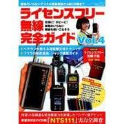 ライセンスフリー無線完全ガイド Vol.4-デジタル簡易無線から新CB機まで(三才ムック) [ムックその他]