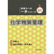 化学物質管理(即戦力への一歩シリーズ〈01〉) [単行本]