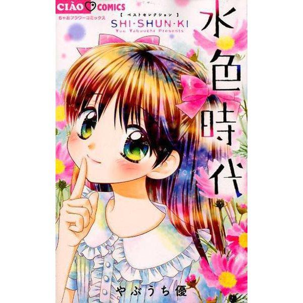 水色時代ベストセレクションSHI・SHUN・KI(ちゃおコミックス) [コミック]