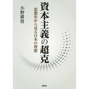 資本主義の超克―思想史から見る日本の理想 [単行本]