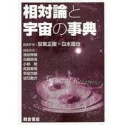 相対論と宇宙の事典 [事典辞典]
