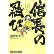 信長の忍び 16(ヤングアニマルコミックス) [コミック]
