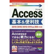 Access基本&便利技―2019/2016/2013/Office365対応版(今すぐ使えるかんたんmini) [単行本]