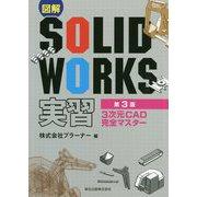 図解 SOLID WORKS実習―3次元CAD完全マスター 第3版 [単行本]