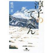 淳子のてっぺん(幻冬舎文庫) [文庫]