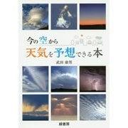 今の空から天気を予想できる本 [単行本]