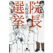 院長選挙(幻冬舎文庫) [文庫]