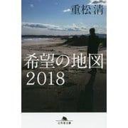 希望の地図2018(幻冬舎文庫) [文庫]