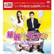 華麗なる玉子様~スイート□リベンジ DVD-BOX1