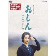 連続テレビ小説 おしん 完全版 四 <自立編>