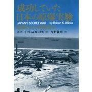 成功していた日本の原爆実験―隠蔽された核開発史 [単行本]