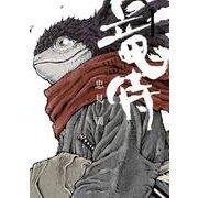 竜侍 1(ソノラマ+コミックス) [コミック]