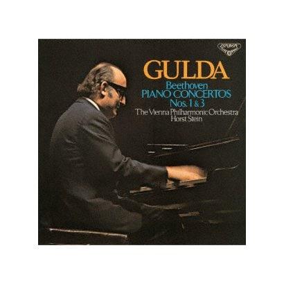 フリードリヒ・グルダ/ベートーヴェン:ピアノ協奏曲第1番・第3番