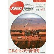 JSEC junior〈2019-vol.3〉これからの宇宙開発(今解き教室サイエンス) [単行本]