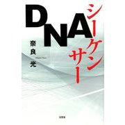 DNAシーケンサー [単行本]
